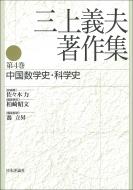 【送料無料】 三上義夫著作集 第4巻 中国数学史・科学史 / 佐々木力 【全集・双書】