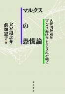 【送料無料】 マルクスの恐慌論 久留間鮫造編『マルクス経済学レキシコン』を軸に / 大谷禎之介 【本】