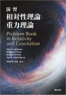 【送料無料】 演習 相対性理論・重力理論 / Alan P.lightman 【本】