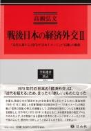 【送料無料】 戦後日本の経済外交 2 「近代を超える」時代の「日本イメージ」と「信頼」の確保 学術選書 / 高瀬弘文 【全集・双書】