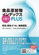 【送料無料】 食品添加物インデックスPLUS 第4版: 和名・英名・ENo.検索便覧 / 日本輸入食品安全推進協会 【本】