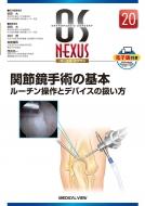 【送料無料】 関節鏡手術の基本ルーチン操作とデバイスの扱い方 OS NEXUS 20 / 宗田大 【全集・双書】