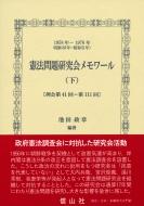 【送料無料】 憲法問題研究会メモワール 1958年~1976年 下 例会第41回~第111回 / 池田政章 【全集・双書】