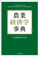 【送料無料】 農業経済学事典 / 日本農業経済学会 【辞書・辞典】
