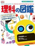送料無料 理科の図鑑 5%OFF 小学生のうちに伸ばしたい 世界基準の理系脳を育てる 本 子供の科学編集部 送料0円 子供の科学ビジュアル図鑑