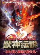 【送料無料】 獣神サンダー・ライガー引退記念DVD Vol.1 獣神伝説~30年間の激選名勝負集~DVD-BOX【通常版】 【DVD】