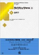 【送料無料】 論理学 ライプニッツ著作集 第1期 / G.W.ライプニッツ 【全集・双書】