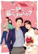 【送料無料】 一緒に暮らしませんか? DVD-BOX4 【DVD】