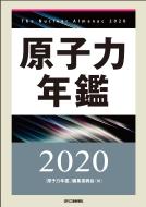 【送料無料】 原子力年鑑 2020 / 原子力年鑑編集委員会 【本】