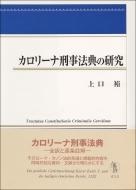 【送料無料】 カロリーナ刑事法典の研究 / 上口裕 【本】