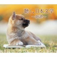 送料無料 キングのコレ KING COLLECTION: 配送員設置送料無料 人気 おすすめ : 日本文学~朗読~ CD 聴く