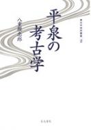 【送料無料】 平泉の考古学 東北中世史叢書 / 八重樫忠郎 【全集・双書】
