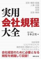 【送料無料】 実用会社規程大全 / 寺本吉男 【本】