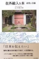 【送料無料】 在外絵入り本 研究と目録 / 山下則子 【本】