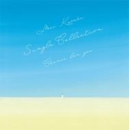 【送料無料】 倉木麻衣 クラキマイ / Mai Kuraki Single Collection ~Chance for you~ 【Rainbow Edition】 【CD】