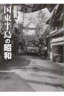 【送料無料】 国東半島の昭和 写真アルバム / 樹林舎 【本】