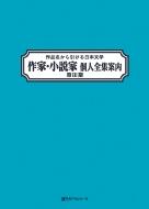 【送料無料】 作品名から引ける日本文学 作家・小説家個人全集案内 第3期 / 日外アソシエーツ 【辞書・辞典】
