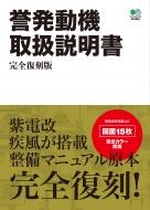 【送料無料】 誉発動機取扱説明書 【本】