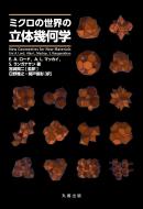 【送料無料】 ミクロの世界の立体幾何学 / 宮崎興二 【本】