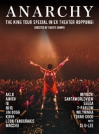 【送料無料】 ANARCHY アナーキー / THE KING TOUR SPECIAL in EX THEATER ROPPONGI 【初回生産限定盤】(DVD) 【DVD】