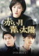 【送料無料】 赤い月青い太陽 DVD-BOX1 【DVD】