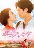 【送料無料】 ボーイフレンド Blu-ray SET2【特典DVD付】 【BLU-RAY DISC】