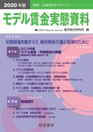 【送料無料】 モデル賃金実態資料 2020年版 / 産労総合研究所 【本】