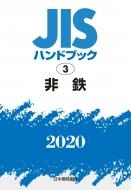 【送料無料】 JISハンドブック 3 非鉄 2020 JISハンドブック / 日本規格協会 【本】