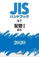 【送料無料】 JISハンドブック 6-1 配管I(基本) 2020 JISハンドブック / 日本規格協会 【本】