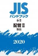 【送料無料】 JISハンドブック 6-2 配管II(製品) 2020 JISハンドブック / 日本規格協会 【本】