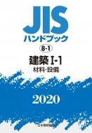 【送料無料】 JISハンドブック 8-1 建築I-1(材料・設備) 2020 JISハンドブック / 日本規格協会 【本】
