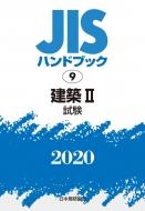 【送料無料】 JISハンドブック 9 建築II(試験) 2020 JISハンドブック / 日本規格協会 【本】