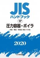 【送料無料】 JISハンドブック 17 圧力容器・ボイラ(用語 / 構造 / 附属品・部品・その他) 2020 JISハンドブック / 日本規格協会 【本】