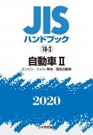 【送料無料】 JISハンドブック 18-2 自動車II(エンジン / シャシ・車体 / 電気自動車) 2020 JISハンドブック / 日本規格協会 【本】