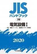 【送料無料】 JISハンドブック 19 電気設備I(一般 / 電線・ケーブル / 電線管・ダクト・附属品) 2020 JISハンドブック / 日本規格協会 【本】
