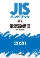 【送料無料】 JISハンドブック 20-2 電気設備III(照明・関連器具) 2020 JISハンドブック / 日本規格協会 【本】