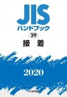 【送料無料】 JISハンドブック 29 接着 2020 JISハンドブック / 日本規格協会 【本】