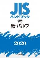 【送料無料】 JISハンドブック 32 紙・パルプ 2020 JISハンドブック / 日本規格協会 【本】