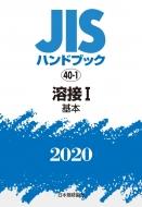 【送料無料】 JISハンドブック 40-1 溶接I(基本) 2020 JISハンドブック / 日本規格協会 【本】