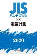 【送料無料】 JISハンドブック 47 電気計測 2020 JISハンドブック / 日本規格協会 【本】