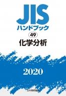 【送料無料】 JISハンドブック 49 化学分析 2020 JISハンドブック / 日本規格協会 【本】