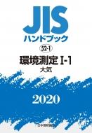 【送料無料】 JISハンドブック 52-1 環境測定I-1(大気) 2020 JISハンドブック / 日本規格協会 【本】