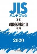 【送料無料】 JISハンドブック 53 環境測定II(水質) 2020 JISハンドブック / 日本規格協会 【本】