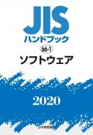 【送料無料】 JISハンドブック 66-1 ソフトウェア 2020 JISハンドブック / 日本規格協会 【本】