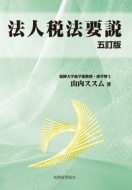 【送料無料】 法人税法要説 / 山内ススム 【本】
