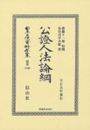 【送料無料】 公證人法論綱 大正五年發行 日本立法資料全集 / 長谷川平次郎 【全集・双書】