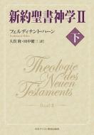 【送料無料】 新約聖書神学2 下 / フェルディナント・ハーン 【本】