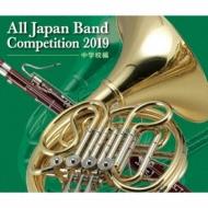 【送料無料】 第67回 2019 全日本吹奏楽コンクール全国大会 中学校編 【CD】