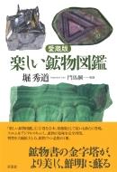 【送料無料】 愛蔵版 楽しい鉱物図鑑 / 堀秀道 【図鑑】