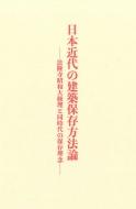 【送料無料】 日本近代の建築保存方法論 法隆寺昭和大修理と同時代の保存理念 / 青柳憲昌 【本】